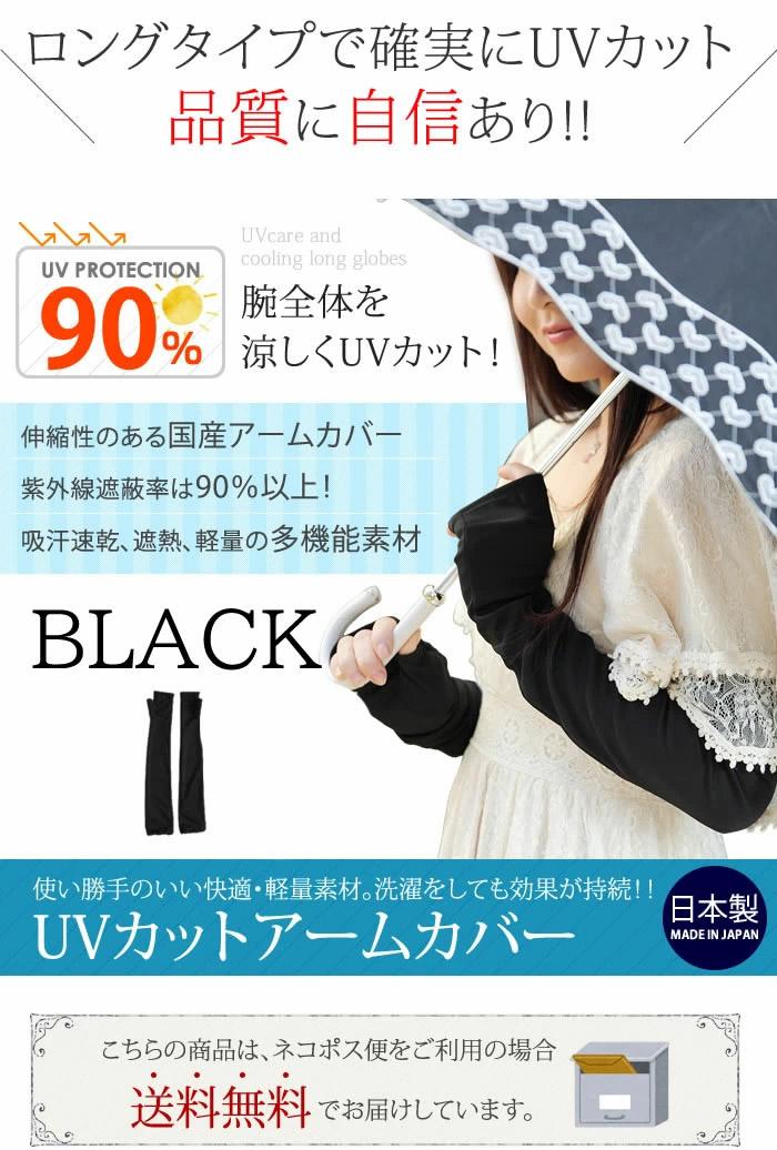 UV手袋 ロング 日本製1  ロングアームカバー  ゆったり
