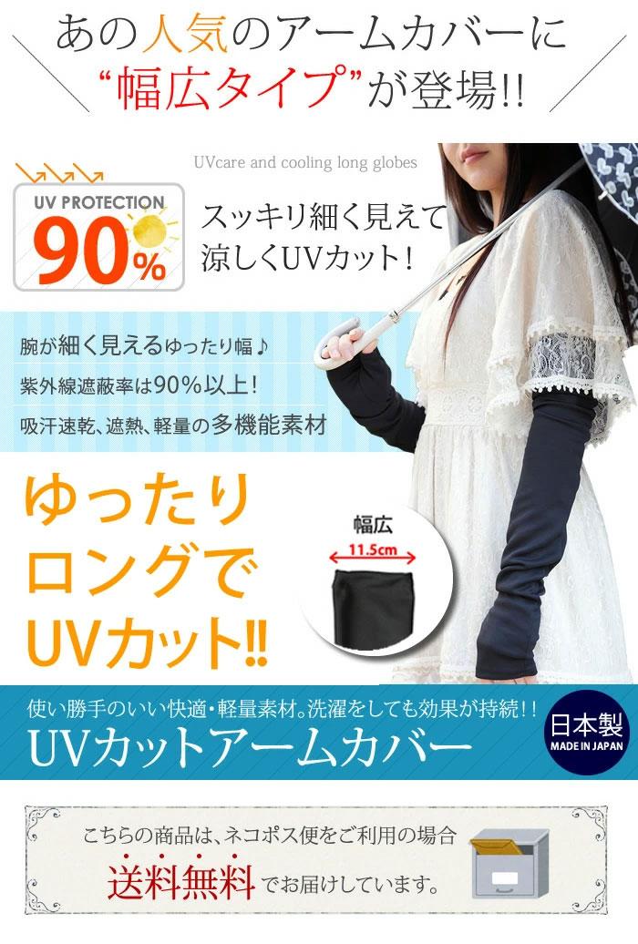 UV手袋 ロング 日本製1 幅広 ロングアームカバー 幅広 ゆったり
