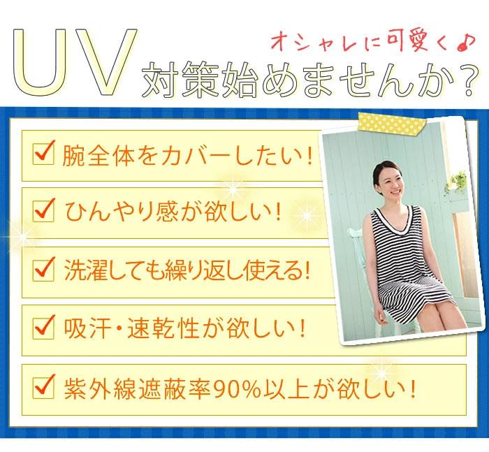 UV手袋 ショート 日本製 UVケア