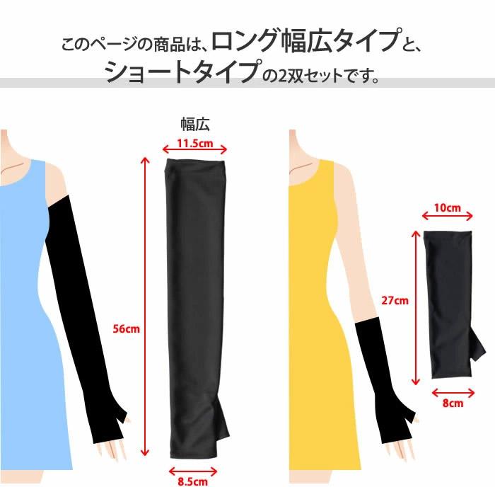 UV手袋 ロング 日本製 清涼感