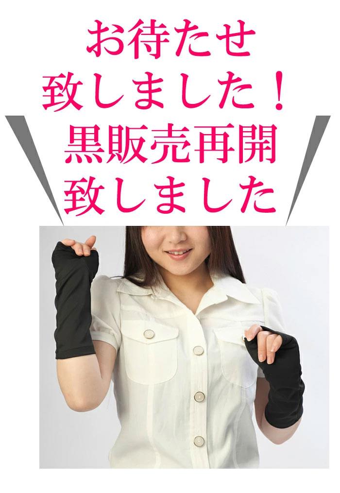 UV手袋 ショート 日本製1 幅広 ショートアームカバー 幅広 ゆったり