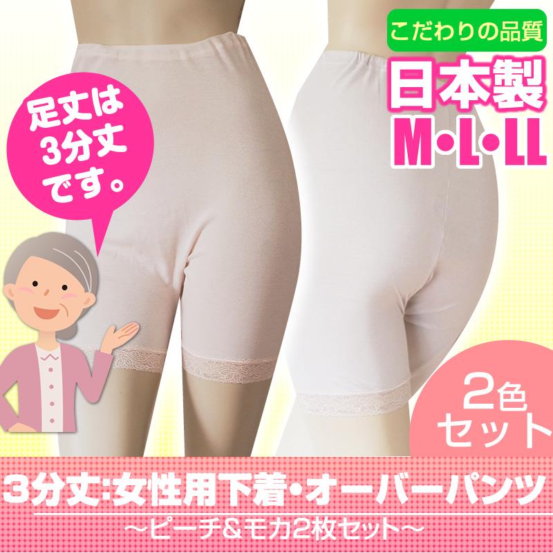 【30530】 女性用下着 オーバーパンツ