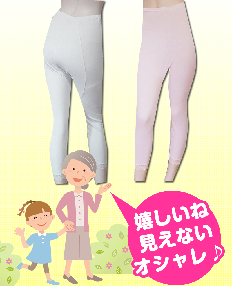 【30930】 女性用下着 オーバーパンツ