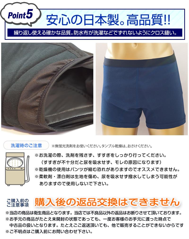男性用失禁パンツ メンズスカイ