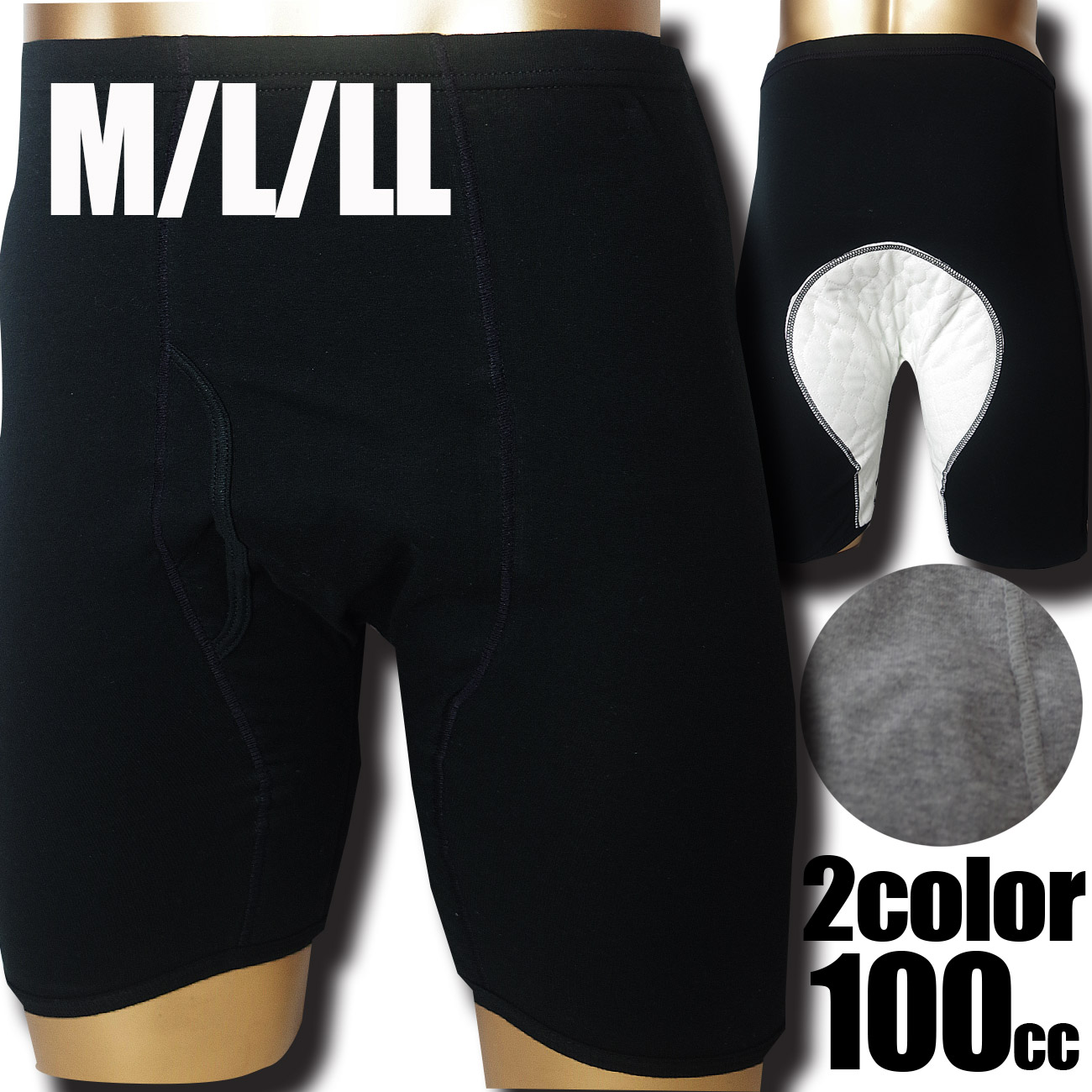 男性用尿漏れパンツ 大容量 綿100% 100cc mjm6102カラーあります。