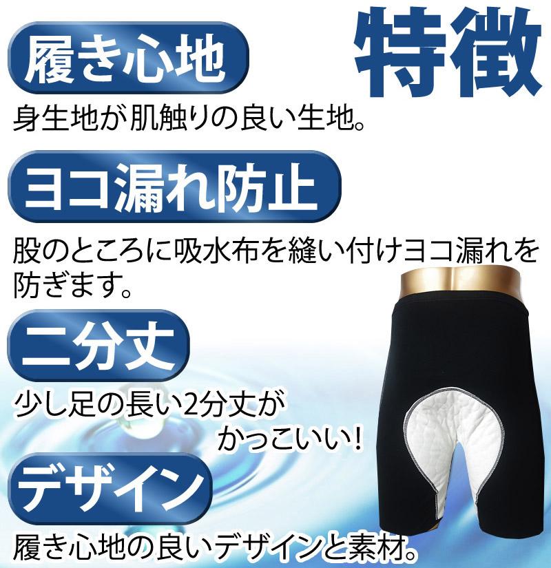 男性用尿漏れパンツ 大容量 綿100% 100cc mjm610特徴