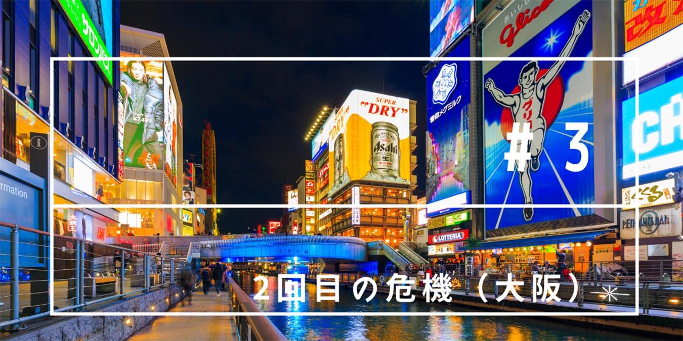 夜なべ岡山