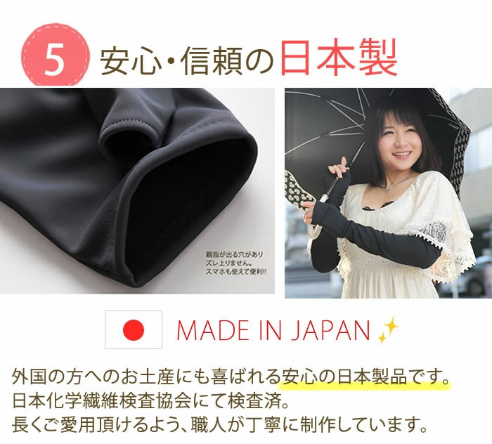 UV手袋 ショート 日本製 清涼感