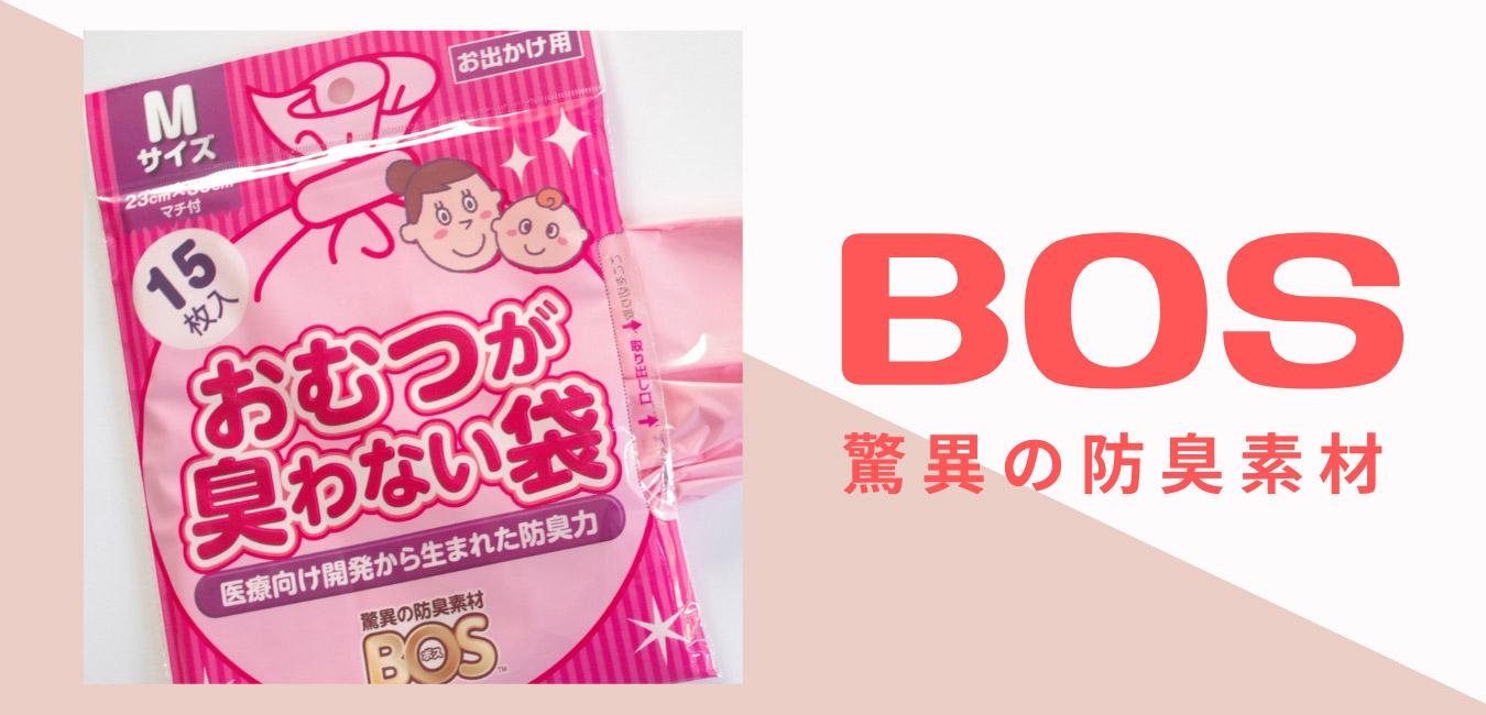 驚異の防臭素材BOS