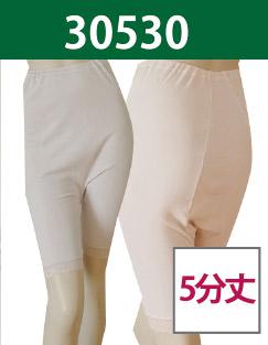 30530女性用失禁おむつカバー5分丈