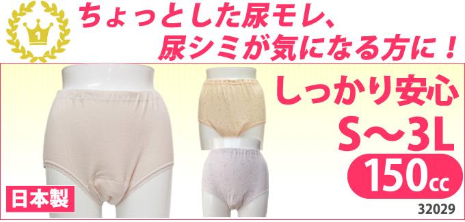 女性用失禁パンツs~3L