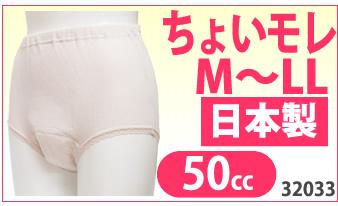 ちょいモレ 女性失禁パンツM~LL