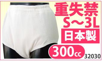 重失禁女性用パンツ