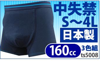 中失禁パンツ