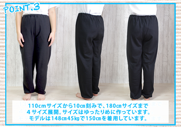 おねしょズボン こども・ジュニア・男女兼用 防水布付きおねしょ長ズボン スウェット素材 ドリーム Dream 160㎝