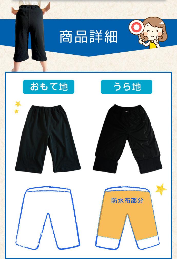 おねしょズボン ホープ・ジュニア 140cmおねしょズボン商品説明
