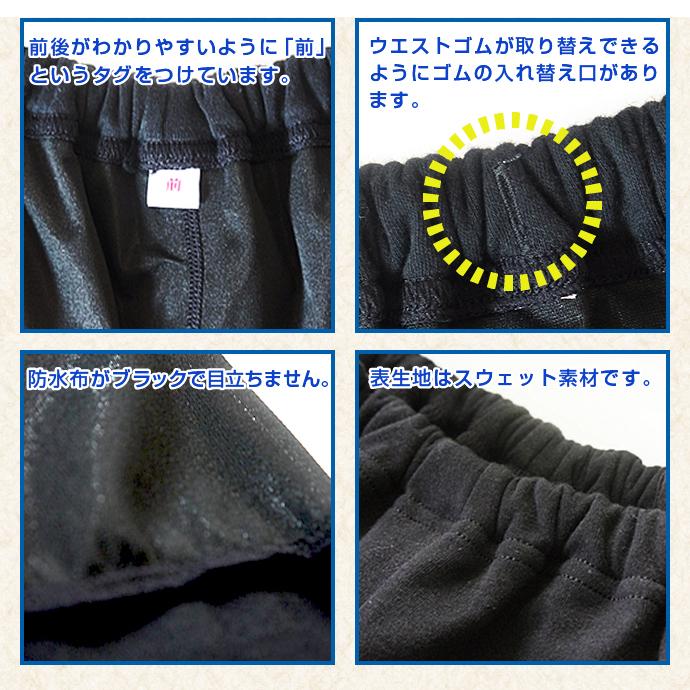 おねしょズボン ホープ・ジュニア 150cm商品説明