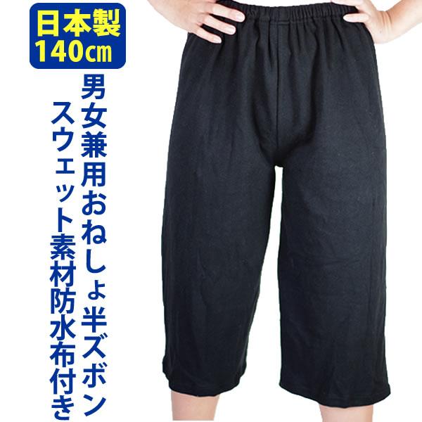 男の子、女の子用おねしょ対策ズボン140