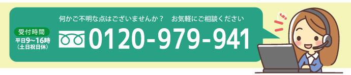 お問合せ電話番号0120979941