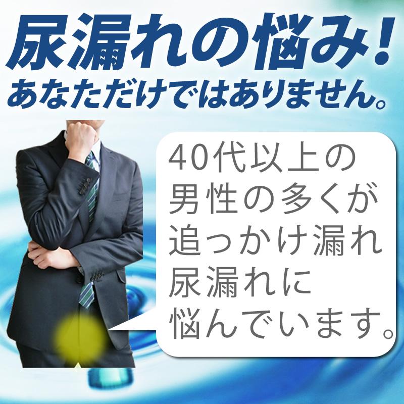 男性用尿漏れパンツ メンズサラ尿漏れの悩み