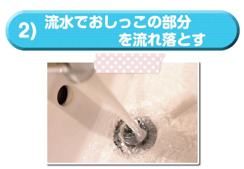 おしっこを洗う