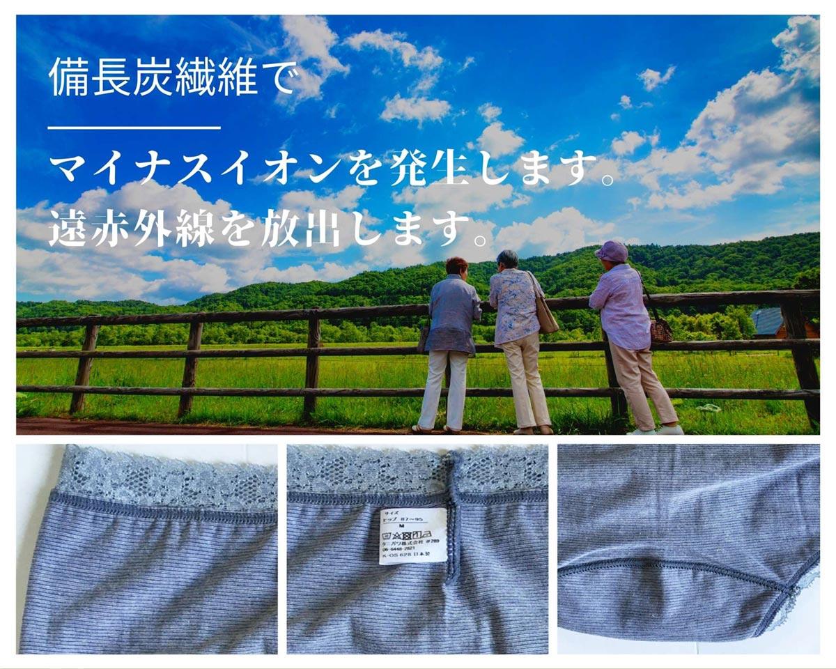 255106備長炭繊維ショーツマイナスイオン