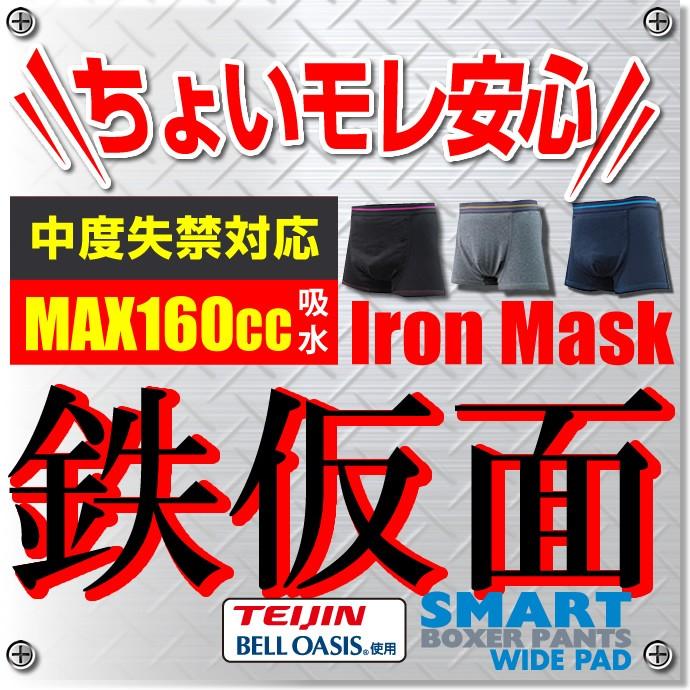 鉄仮面 尿モレパンツ【TS5008】