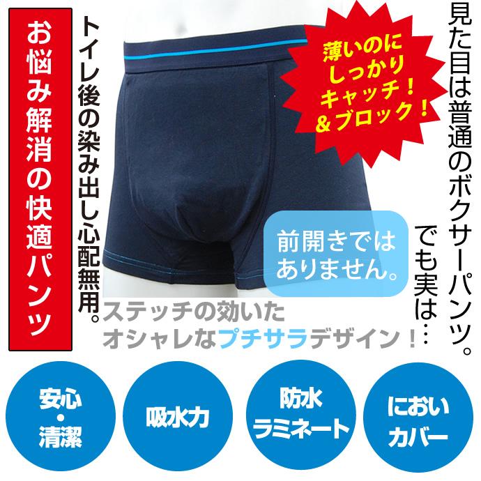 安心 清潔 吸水力 プチサラパンツ【TS5008】