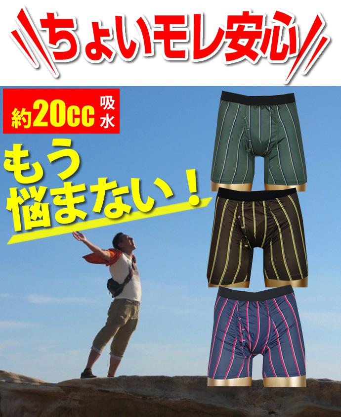 TRAD Boxer Pants 追っかけモレ 尿モレ悩みも安心です!もう悩まない【TS5009】