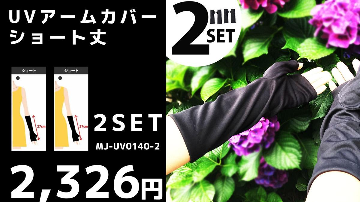 ショート 丈ブラック 単品UVカット &冷感手袋