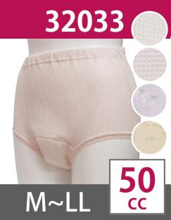 32033女性用失禁パンツ