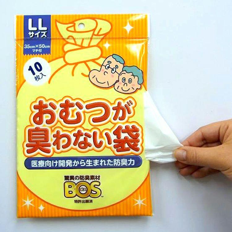 おむつが臭わない袋BOS大人用LLサイズ10枚入×2袋