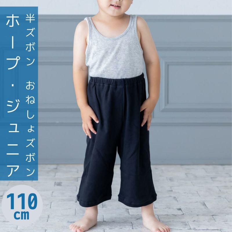 おねしょズボン,ホープ・ジュニア,130cm,防水布付き,男女兼用正面