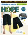 おねしょズボン ホープ・ジュニア 130cm 防水布付き 男女兼用説明