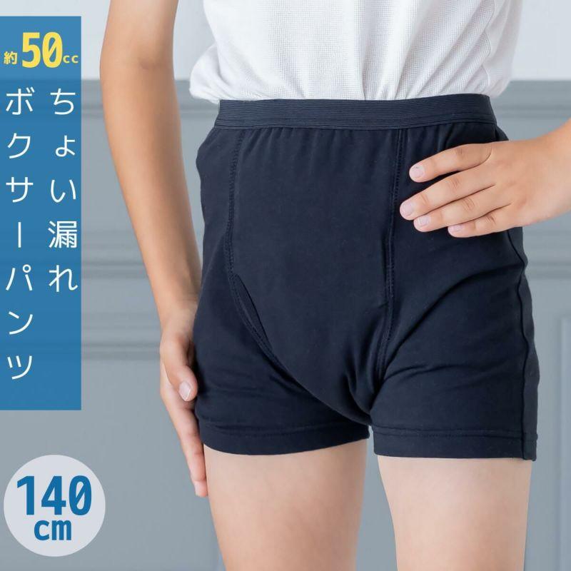 プチ漏れボクサーパンツ男の子用140cm少量50㏄尿漏れ失禁用着用例