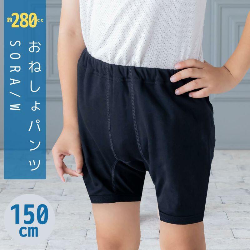 男の子用おねしょボクサーパンツ soraスピードW改  140cm 日本製    前