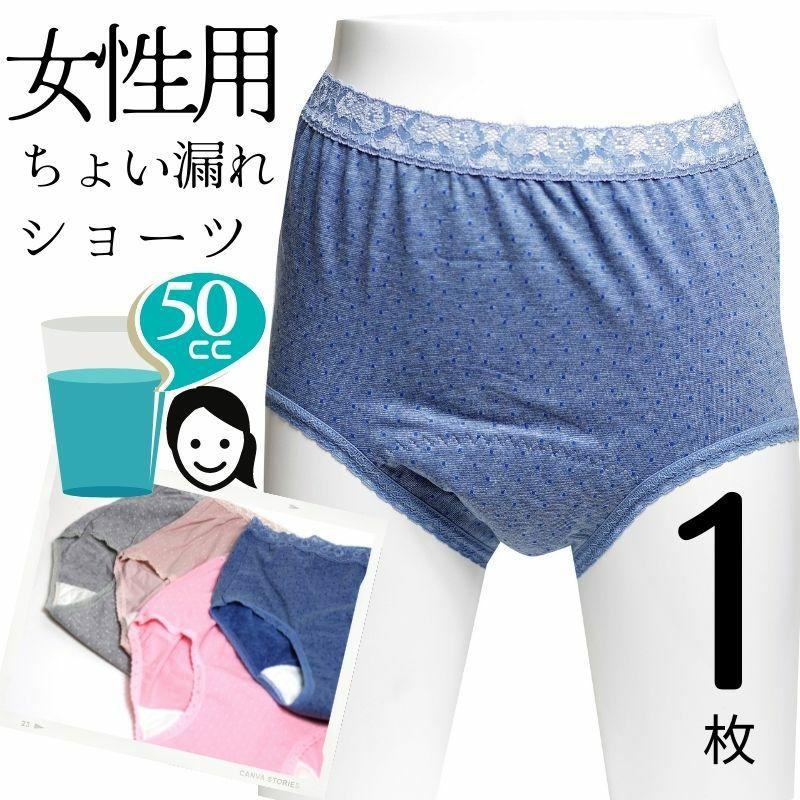 女性用 尿漏れショーツ 吸水量50cc正面 32043 M/L/LL 取り換えゴム付