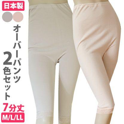 おしゃれな紙パンツカバー 7分丈パンツ 女性用下着 オーバーパンツ 30730正面