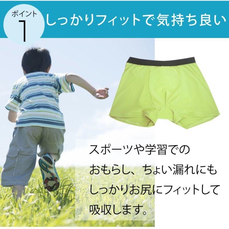 男の子用おねしょボクサーパンツ はれぱん 150cm