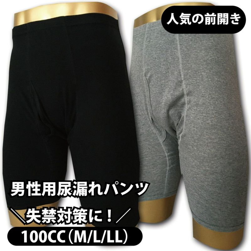 男性用尿漏れパンツ 大容量 メンズサラ綿100%